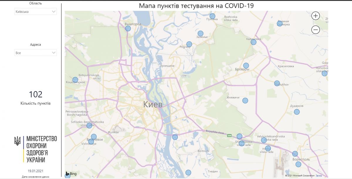 МОЗ Украины1