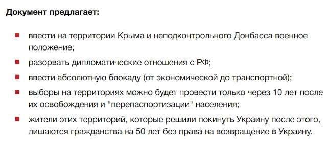 «Военное положение, выборы через 10 лет, разрыв отношений с РФ»: В Раде зарегистрировали обновленный законопроект о реинтеграции Донбасса1