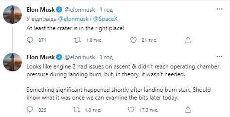 Илон Маск с юмором отреагировал на новую неудачу со Starship 1