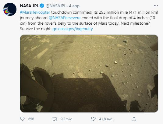 Вертолет NASA осуществил посадку на Марсе 1